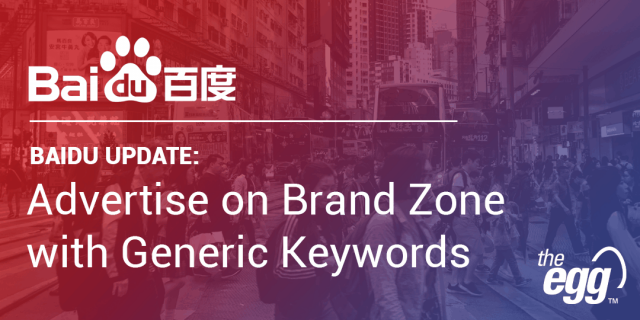 Baidu Brand Zone - Generic Keywords