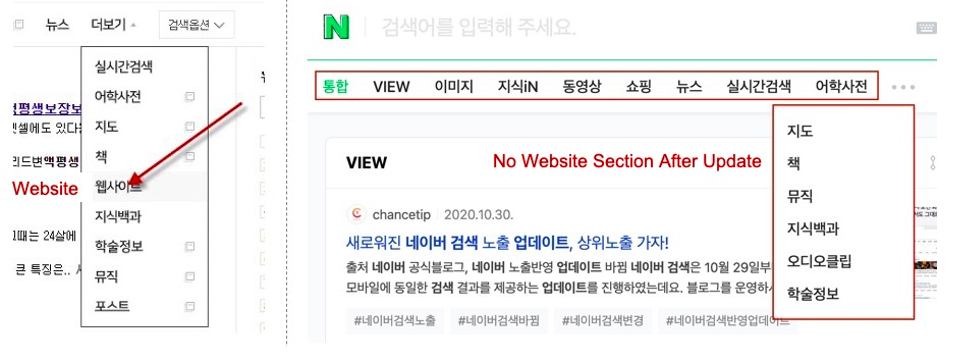 Naver-2021-Updates-Search-Option