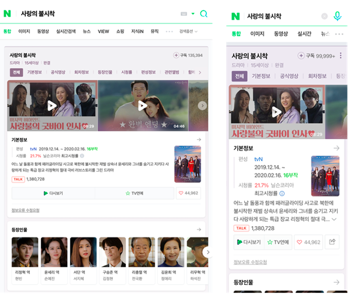 Naver-2021-Updates-Feature-Snippet