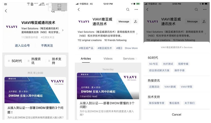 1. Before versus after the WeChat profile interface update, and the new expandable menu section under 'Services' tab