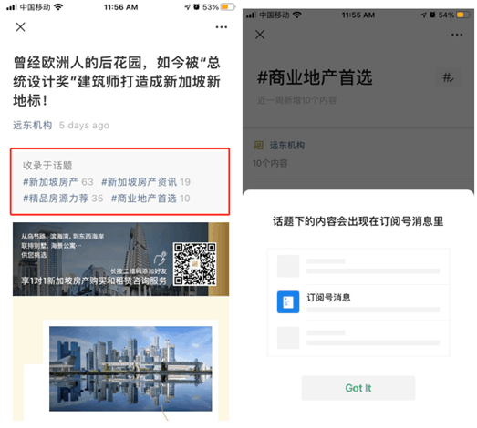 7. Hashtags now available for overseas WeChat accounts