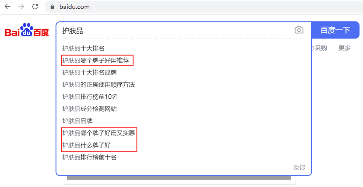 1. Baidu Search - Recommended question searches for Skincare product