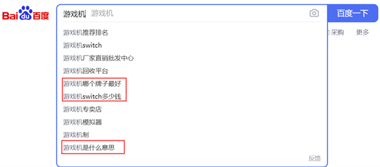 2. Baidu Search - Recommended question searches for Game console