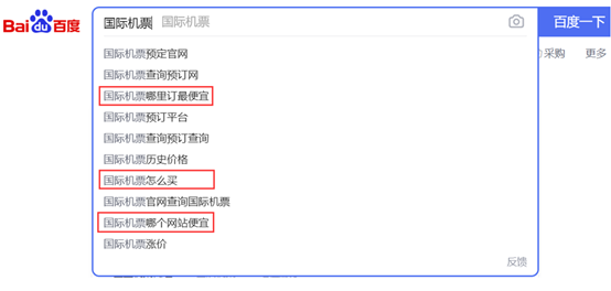 3. Baidu Search - Recommended question searches for International flight tickets
