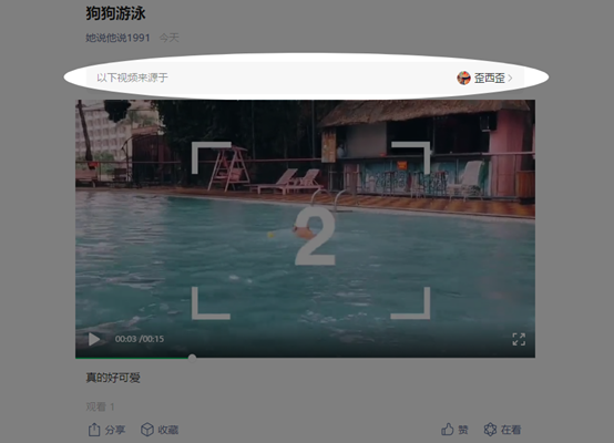 WeChat interface - A clickable label with the original source of the video appears above a reshare