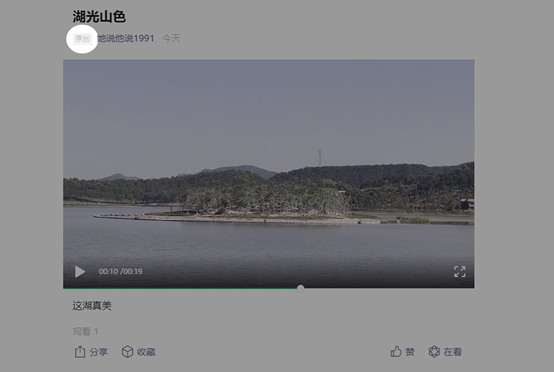 """WeChat interface - The """"original"""" label above the video validates it is the original version"""