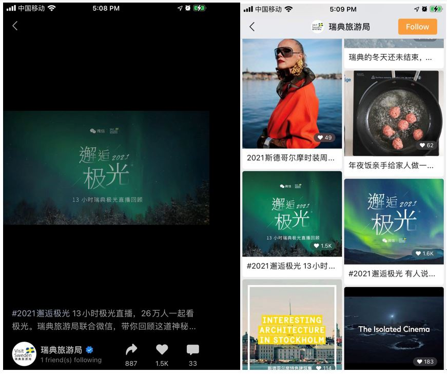 1. WeChat interface - Visit Sweden's official account