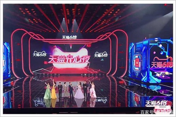 """2. """"Tmall Happy Night"""" being televised"""