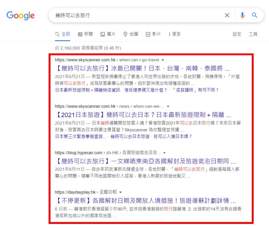 """3. Google SERP results for """"幾時可以去旅行"""" (when can we travel)"""