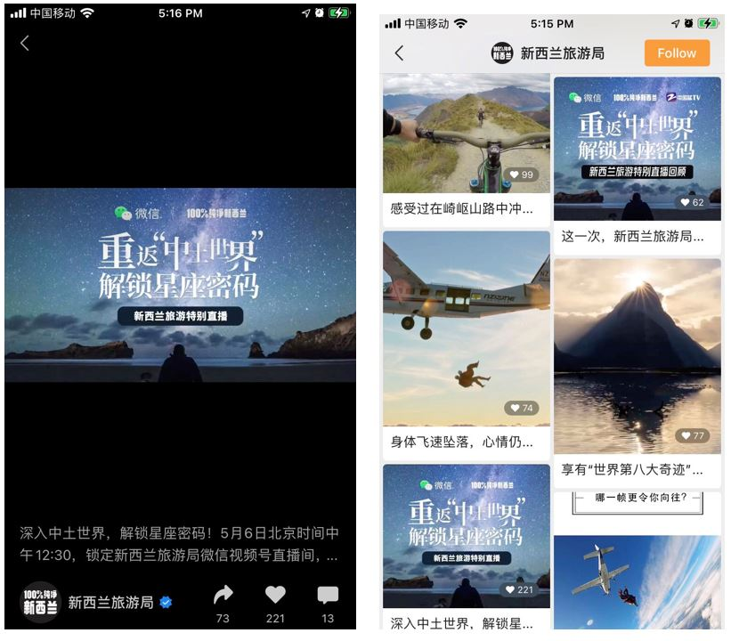 3. WeChat interface - Tourism New Zealand's official account