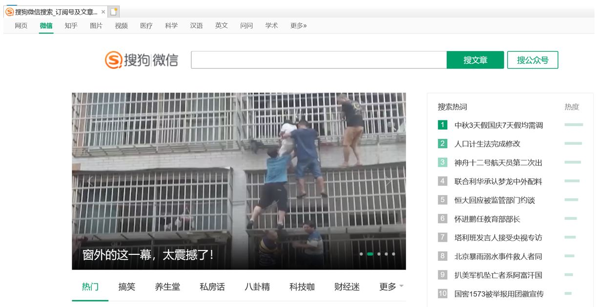 5. WeChat articles on Sogou