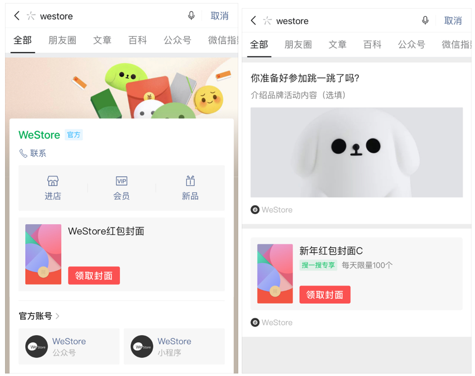 WeChat Brand Zone - Style A (left) and Event & Promotion card (right)